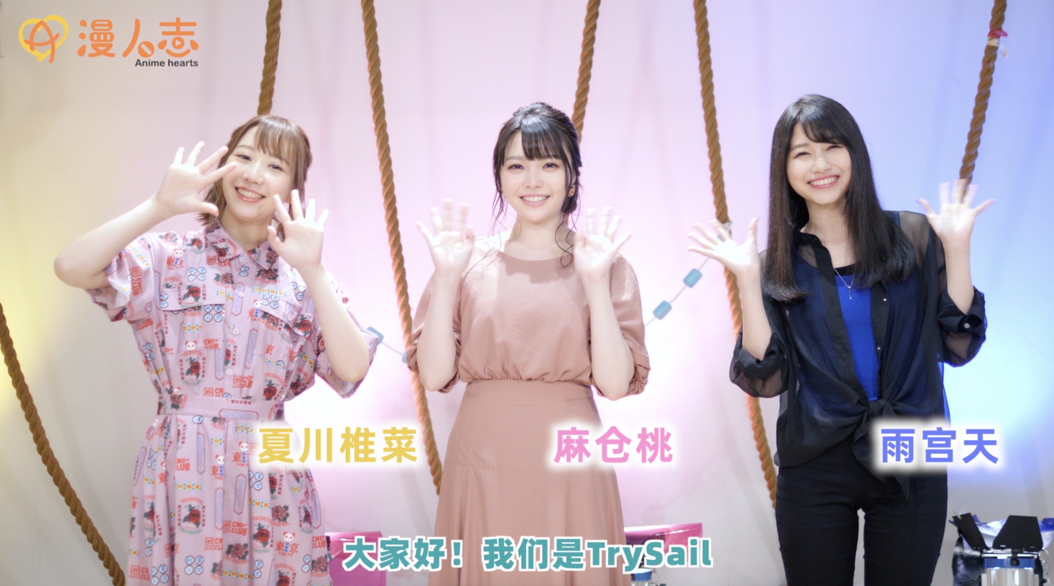 TrySail 5周年 ″Go for a Sail″ 线上演唱会PART2也要来咯