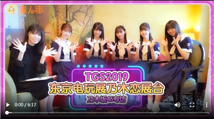 乃木坂46 成员的专题采访