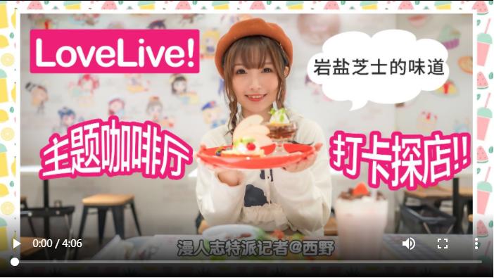 原宿LoveLive! x 三丽鸥 联动咖啡店探店