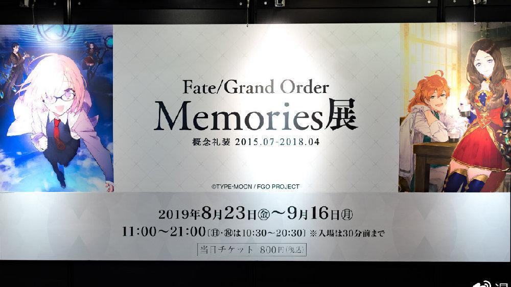 """Fate/Grand Order Memories概念礼装原画展""的图文介绍"
